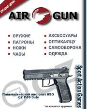 www.air-gun.ru