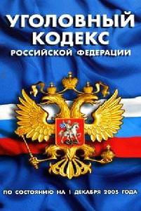 Гражданский кодекс Российской федерации. Часть первая