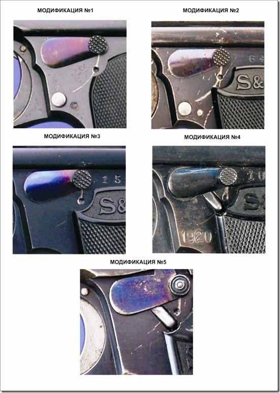 Отличия пистолетов Зауэр