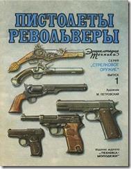 Пистолеты и револьверы (серия «Энциклопедия техники «ТМ»)