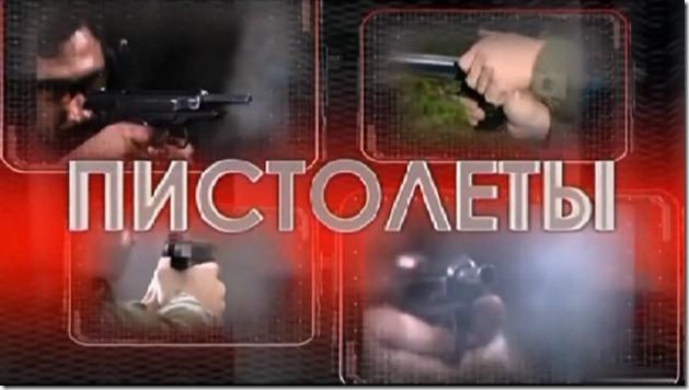 Пистолеты сериал «Отечественное стрелковое оружие»