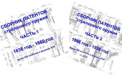 патенты на огнестрельное оружие