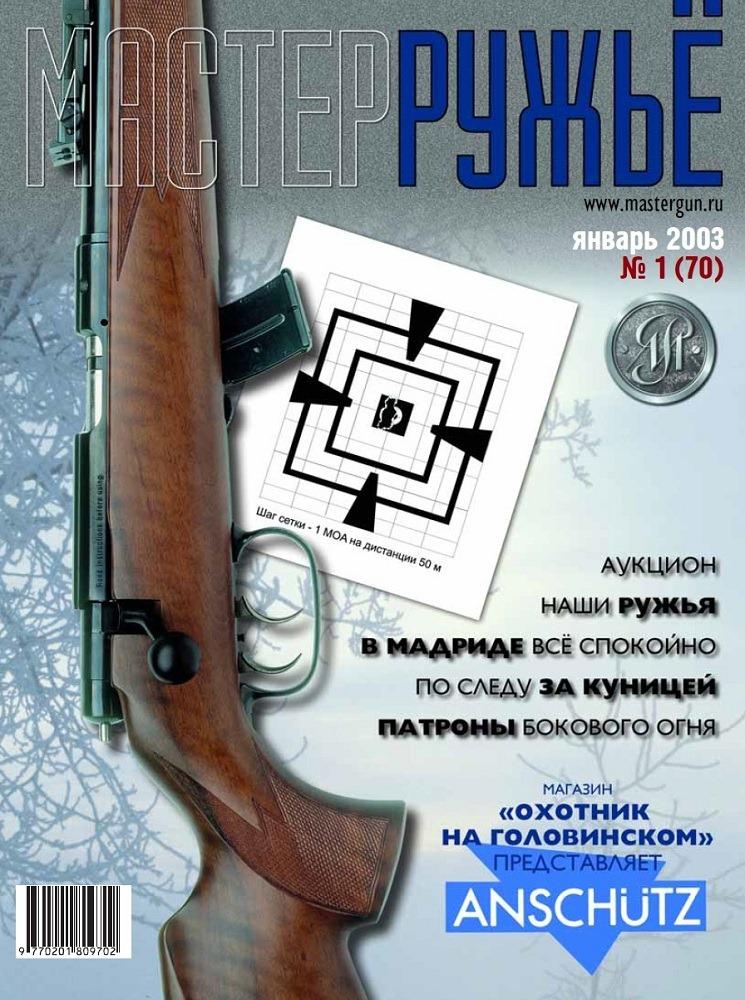 Мастер Ружье №70 2003 год