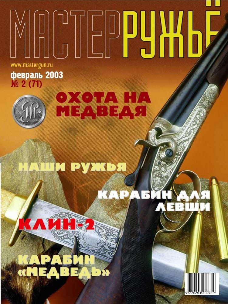Мастер Ружье №71 2003 год