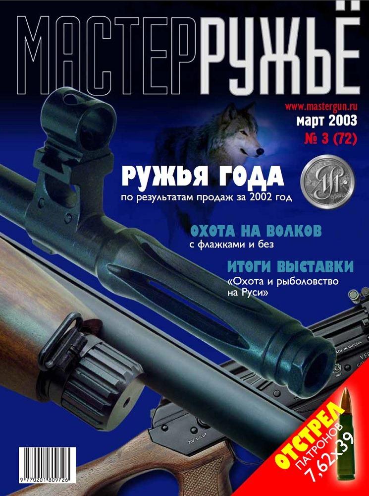 Мастер Ружье №72 2003 год