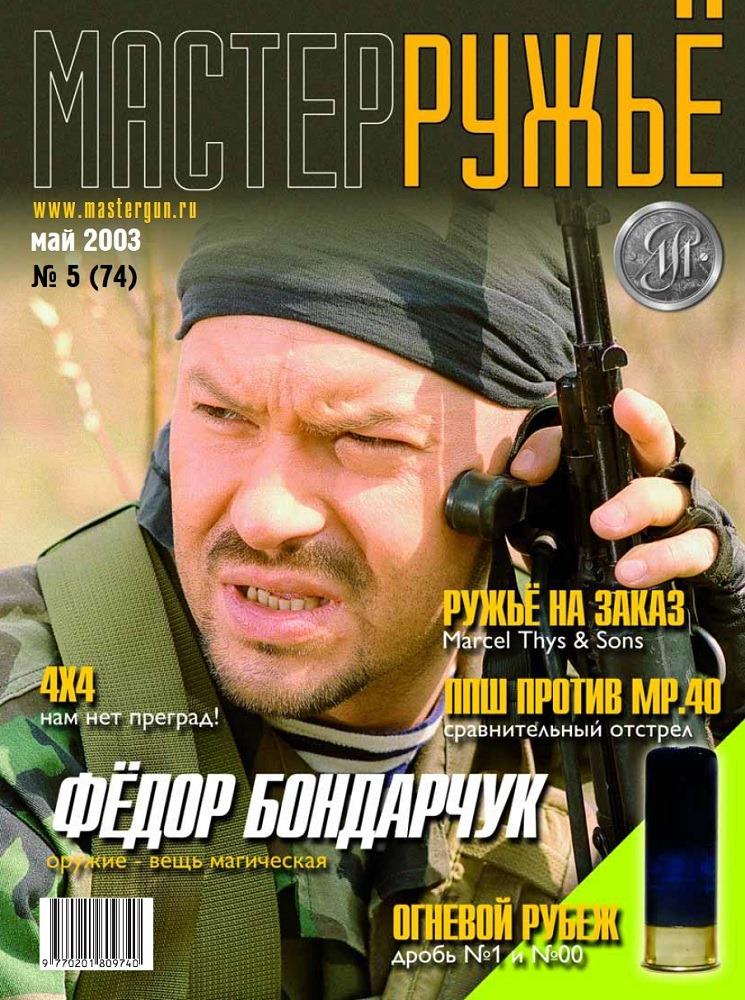 Мастер Ружье №74 2003 год