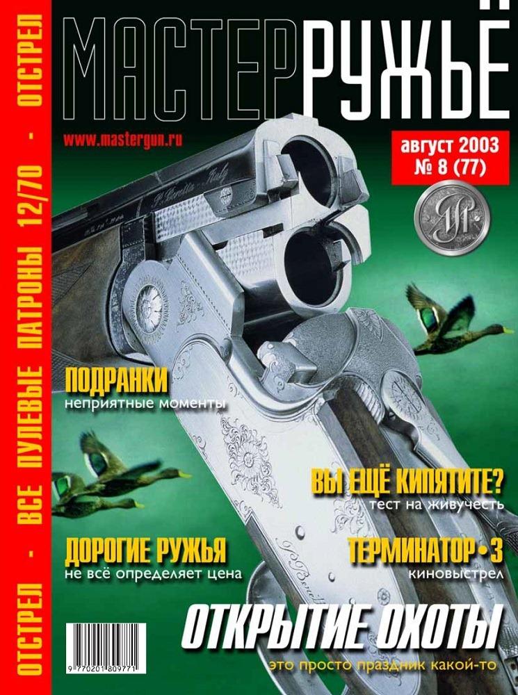 Мастер Ружье №77 2003 год