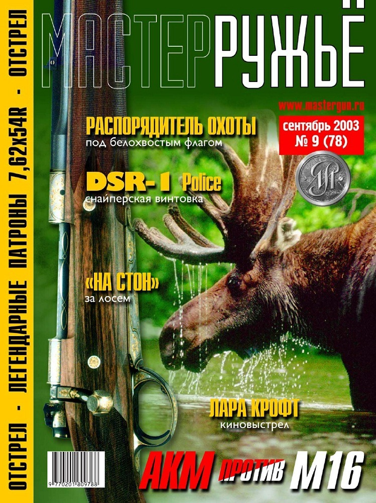 Мастер Ружье №78 2003 год
