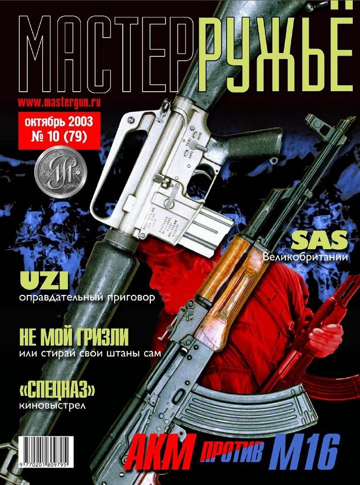 Мастер Ружье №79 2003 год