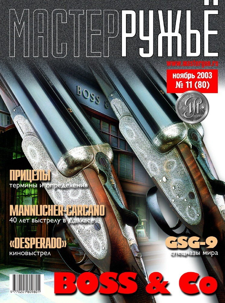 Мастер Ружье №80 2003 год
