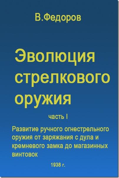 В. Федоров Эволюция стрелкового оружия Ч1