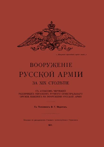 Вооружение русской армии за XIX столетие с Атласом чертежей В.Г. Федоров