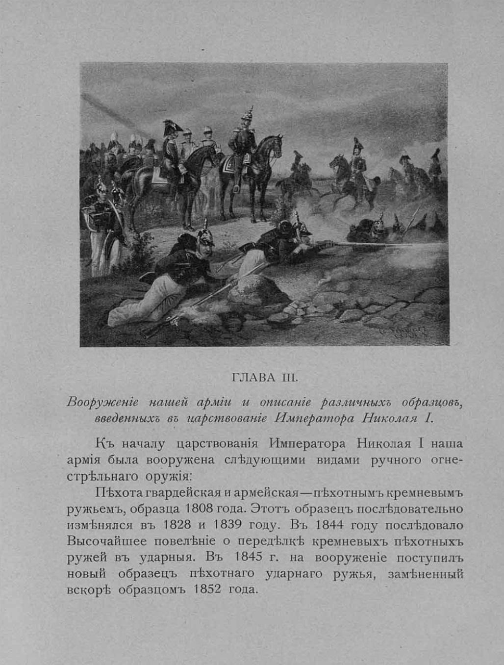 Вооружение Русской армии за 19 столетие с Атласом чертежей В.Г. Федоров