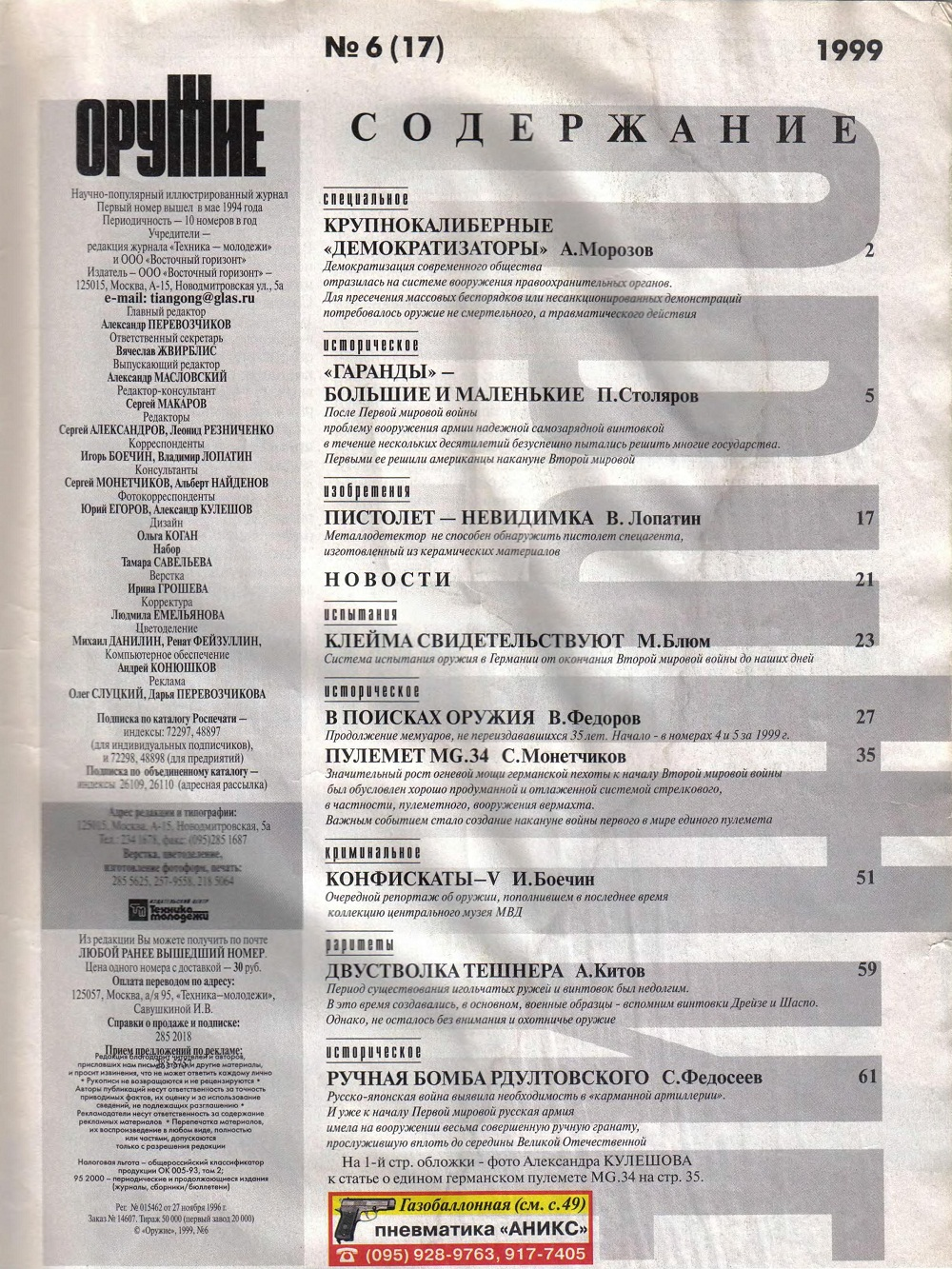 Оружие 1999 год