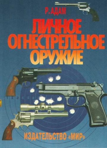 Р. Адам Личное огнестрельное оружие