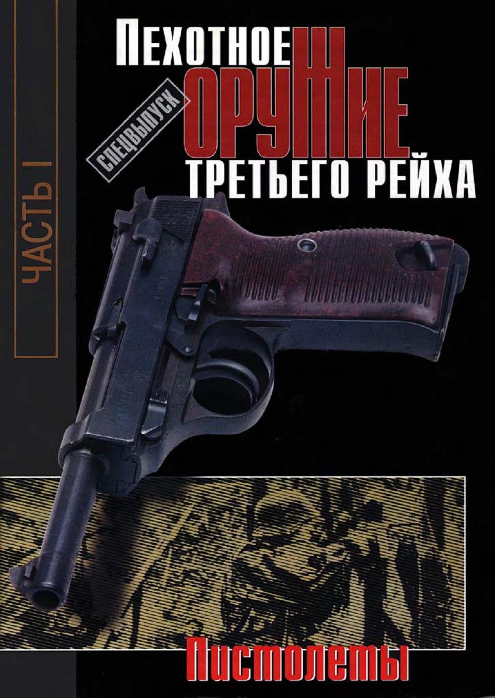 Оружие 2000 год