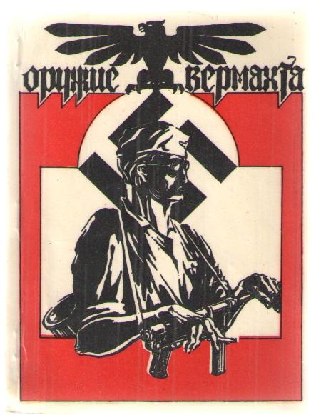 Книга Оружие Вермахта