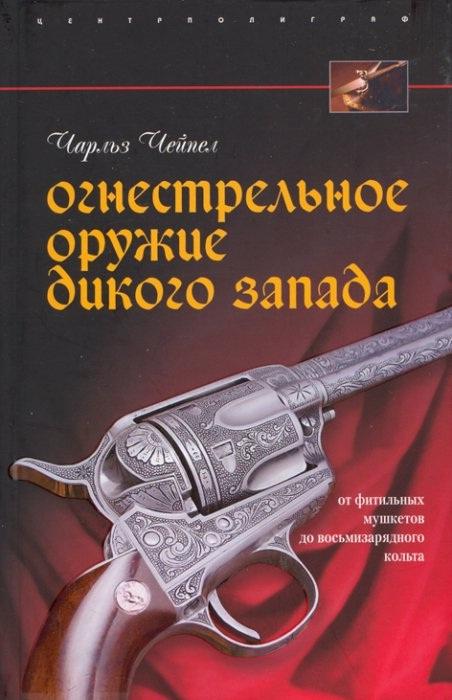 Чейпел Ч. Оружие Дикого Запажа