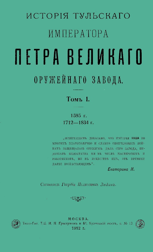 Зыбин История Тульского оружейного завода
