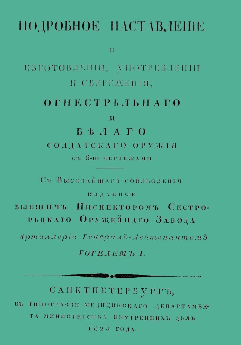 И. Гогель Наставление