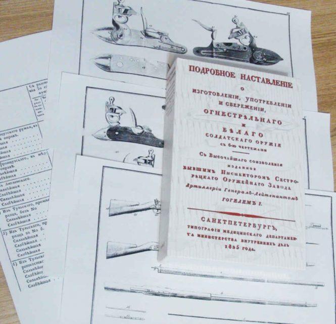 Подробное наставление о изготовлении и сбережении огнестрельного и белого солдатского оружия с 6-ю чертежами И.Гогель
