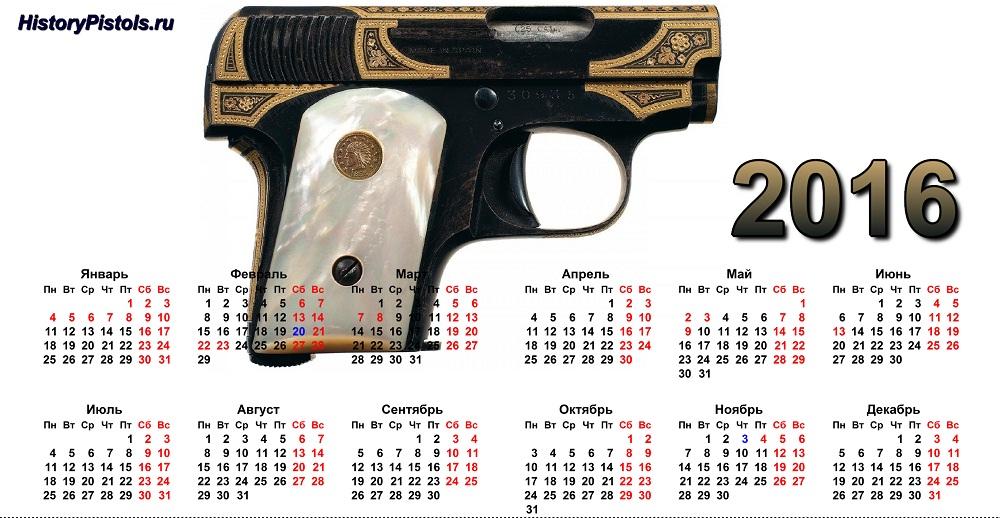 Табель-календарь на 2016 год