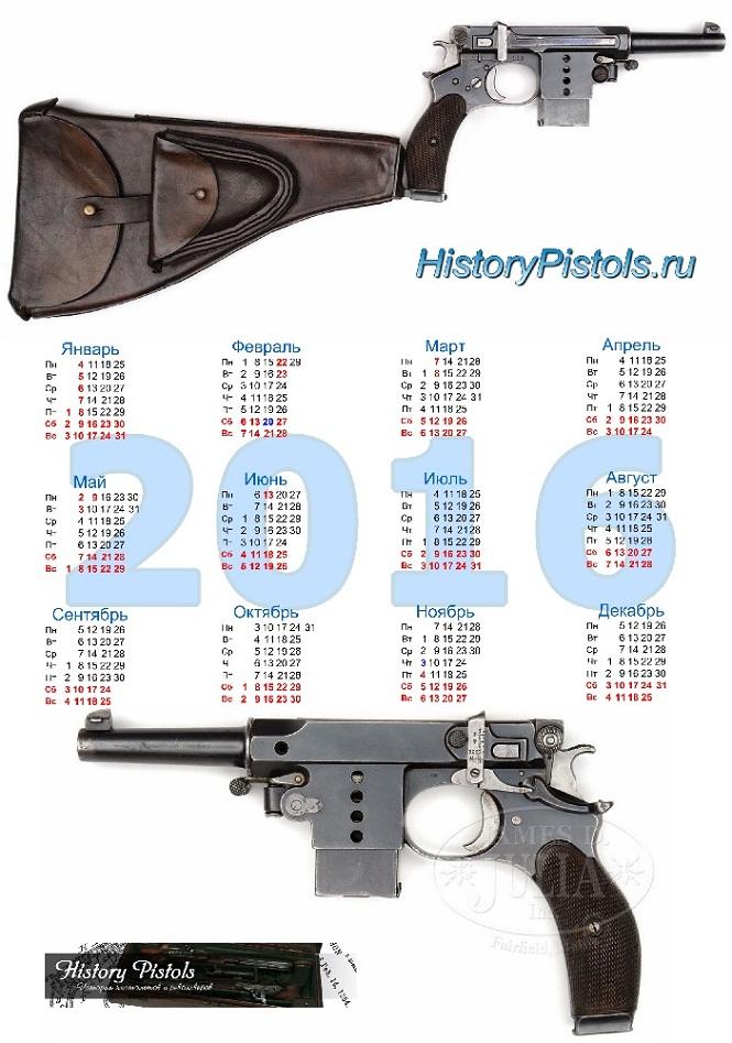 Настенный календарь на 2016 год