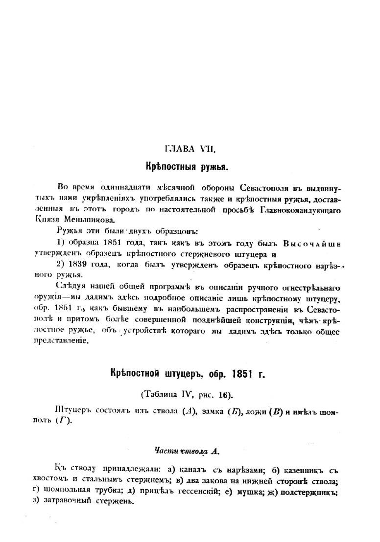 Книга В.Г. Федорова Вооружение Русской армии во время Крымской войны