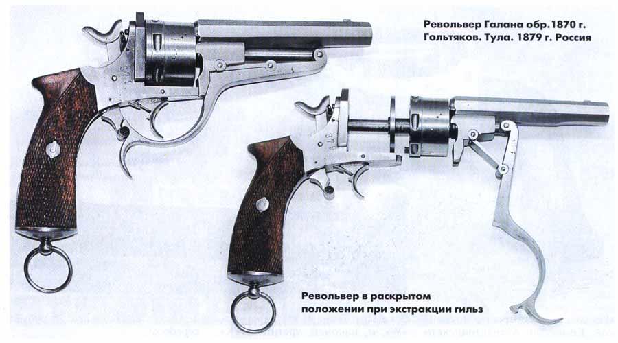 Galand Revolver N.I. Goltiakoff in Toula