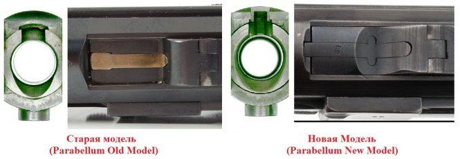 Старая и Новая модель пистолета Парабеллум