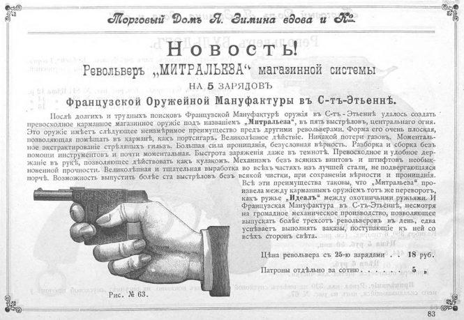 Le-Gaulois Mitrailleuse advertisement - in the catalog Trading house of J. Zimina vdova & Co.
